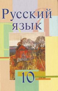 Решебник по Русскому языку 10 класс